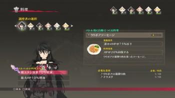 TOB cooking menu