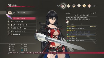 Tales of Berseria weapon system